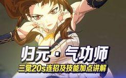 """DNF:""""这狮子真大!""""天堂白虎女气功三觉连招演示"""