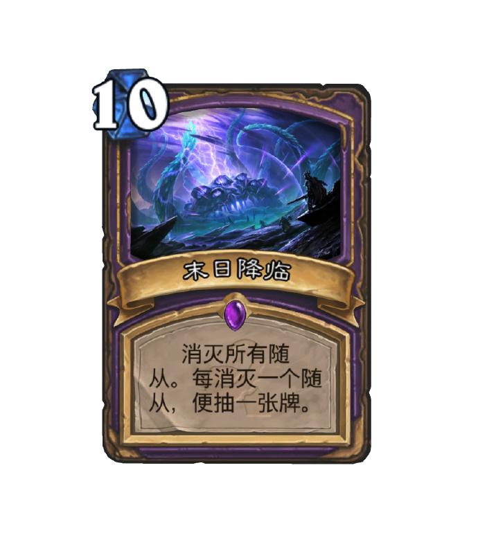《炉石传说》新卡 术士法术牌公布