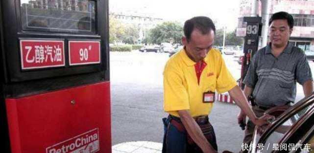 乙醇汽油将要普及,加油前除了清洗油路外,还有一点更重要
