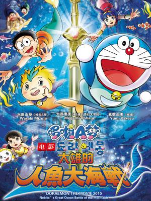 哆啦A梦剧场版30:大雄的人鱼大海战(动漫)