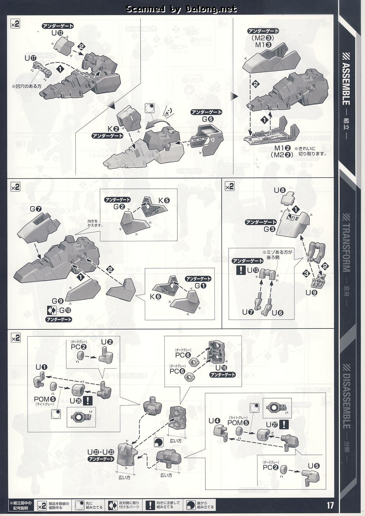 PG15独角兽高达说明17.JPG