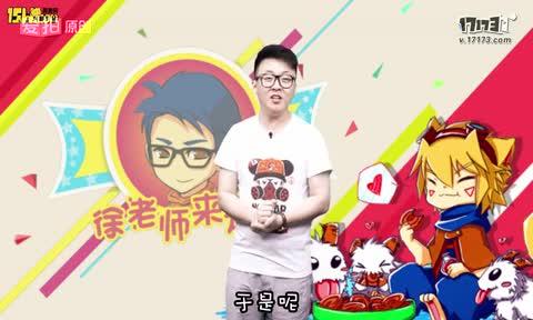 徐老师来巡山 英雄联盟爆笑集锦!