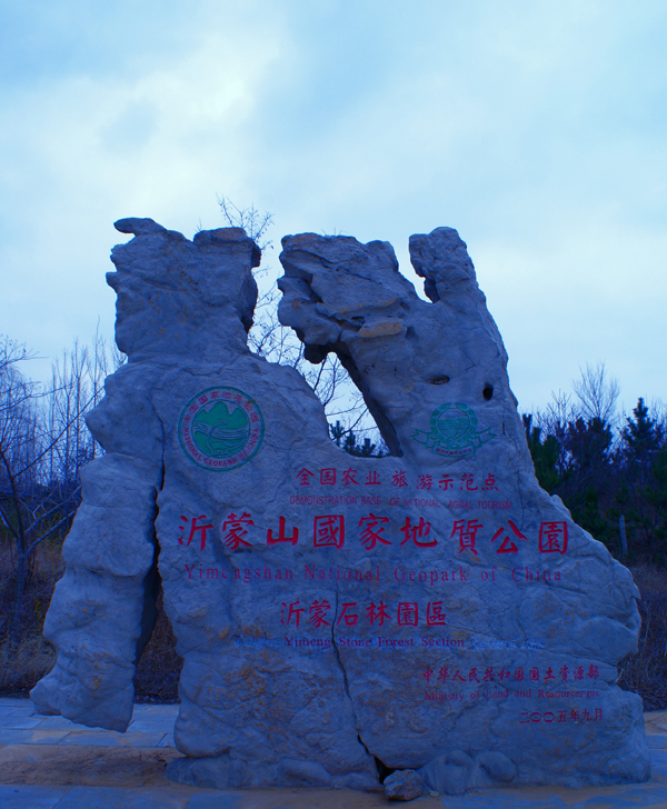 山东沂蒙山国家地质公园总面积450平方千米,由龟蒙,云蒙,天蒙,彩蒙