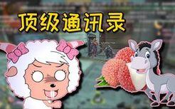 【APEX/卡莎】小驴:我跟你聊天聊不明白 跟甜药聊的比较明白!