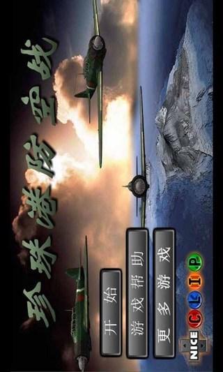 《 珍珠港防空站中文版 》截图欣赏