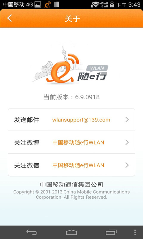 《 随e行WLAN 》截图欣赏