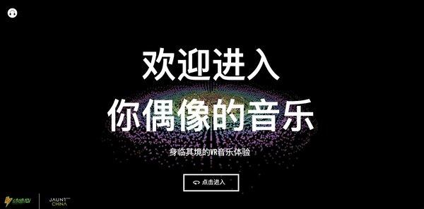 Jaunt中国与东方风云榜跨界合作定制VR音乐体验