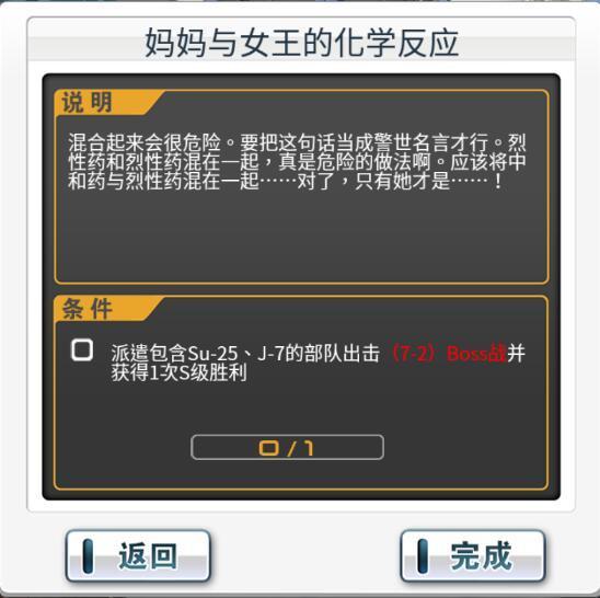SU-25好感3心.jpg