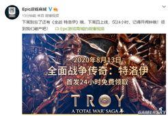 Epic游戏商城提醒大家下周领《全面战争传奇:特洛伊》:领到我们破产吧!