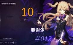 【原神 精彩TOP10#012】正义♛展翅翱翔~