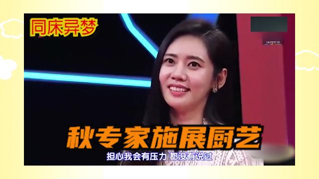 同床异梦:中国男星爸爸让儿子多承担.