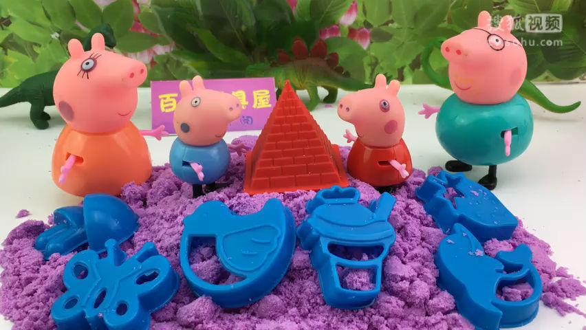 小猪佩奇与乔治猪的手工粘土制作爸爸猪与妈妈猪来帮忙