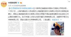王思聪再收到3条限制消费令 登上热搜引发热议