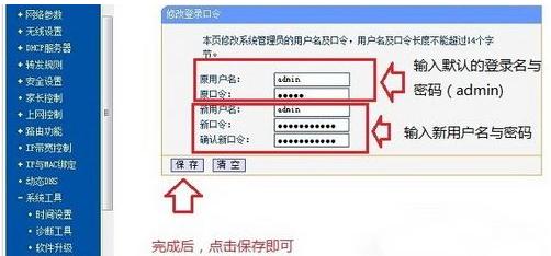 192.168.1.1_路由器密码怎么设置