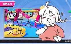 【Warma】沃玛的糖豆人实况~沃玛竟然被打到天上去了?!