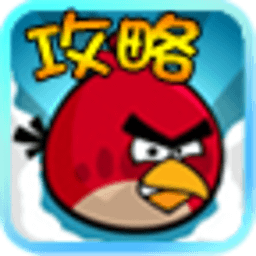 愤怒的小鸟攻略 1.0安卓游戏下载