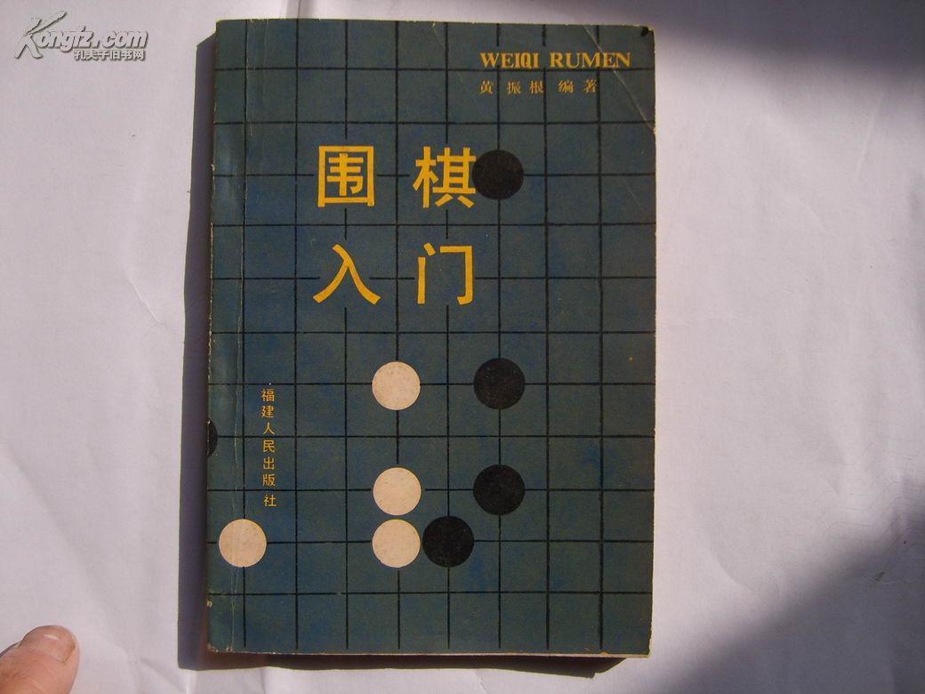 围棋入门_360百科图片