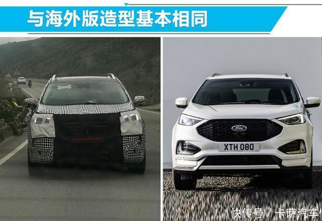 锐界是福特旗下的一款中型SUV,国产锐界自2015年上市以来,已有三年时间。近期该车将迎来中期改款。网上车市从长安福特经销商处获悉,新款国产锐界将在年内发布。新车外观将与海外版设计相同,车身尺寸将在海外版车型的基础上进行加长处理,依然提供5座/7座布局。此外新车将继续搭载2.