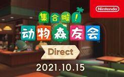 【IGN】《集合啦!动物森友会》直面会简体中文全程视频