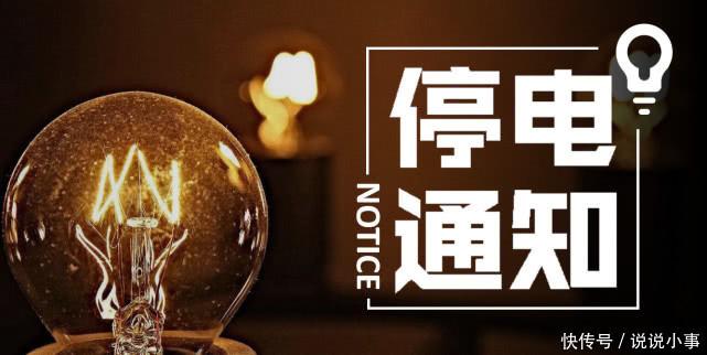 紧急通知!明天池州市石台县市郊区青阳县东至县这些地方要停电
