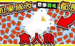 【Deeeep.io】如果队友全是【3D食人鱼】 !!30只【变态输出】直接融化一切 !! 大鱼吃小鱼Game超好玩 !! Ft. 羽毛 雪兔