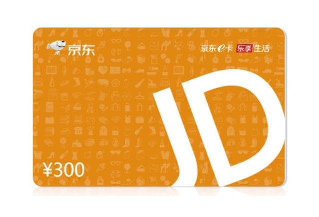 购买权竞拍—1元得京东E卡300