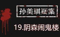 【散人】孙美琪疑案:王勇 回归原点