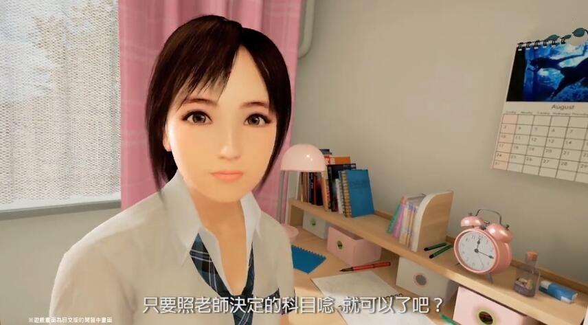 《夏日课堂》推繁体中文版
