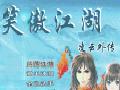 笑傲江湖2外传东方再起