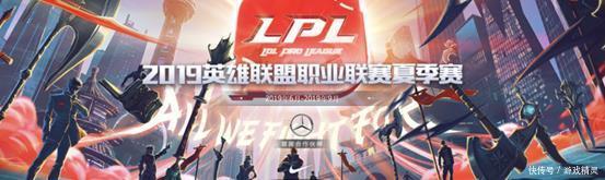 「Being电竞」2019LPL职业联赛7.14赛事预测:LNGvsEDG