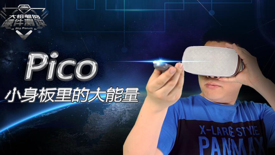 最适合你的VR一体机-pico小怪兽测评-大铅笔VR第16期