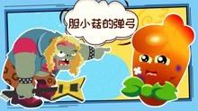 我就说肯定没啥好事,胆小菇给我等着!植物大战僵尸游戏搞笑动画
