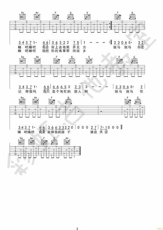 斑马斑马简单吉他谱虫虫
