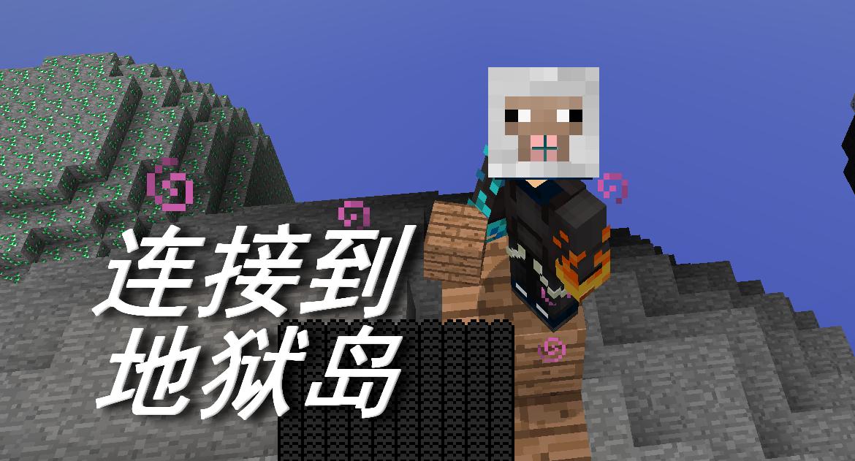 火焰解说 我的世界pe minecraft 539 连接到地狱岛 npc刷怪笼空岛.