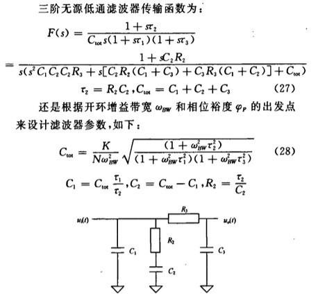 三阶低通滤波器的参数怎么计算啊?