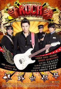 RockRockRock(韩国剧)