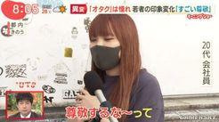 日本不再歧视宅文化?有年轻女孩想和宅男谈恋爱