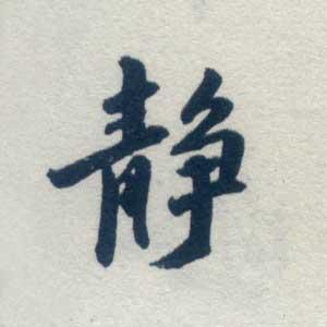颜体多宝塔龙字