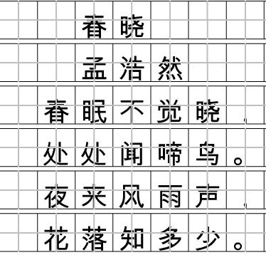 春晓古诗的田字格写发