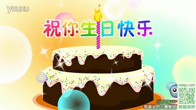 幼儿歌曲  祝你生日快乐儿歌 英文儿歌 1717303:06 视频 4399儿歌之