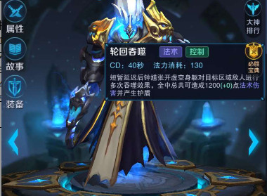 王者荣耀—钟馗全方位指导攻略11.jpg