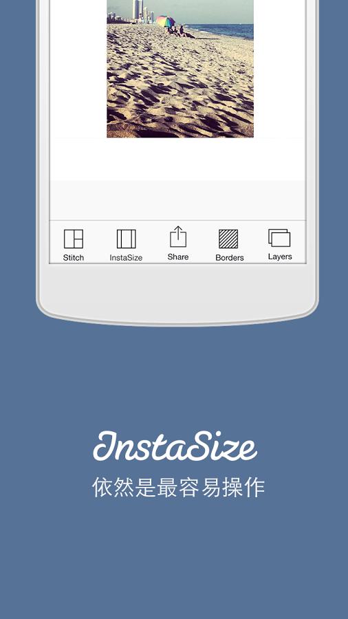 《 InstaSize 》截图欣赏