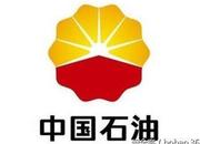 【北京招聘】中国石油规划总院第三方招聘(早午餐免费,每日工作六小时)