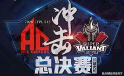时隔四年的AV大战:AG要复四年之仇 SV要重回王座