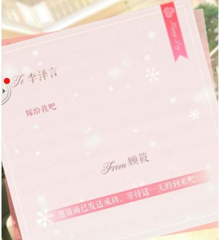 恋与制作人李泽言生日邀请怎么写?生日邀请写法要求条件!