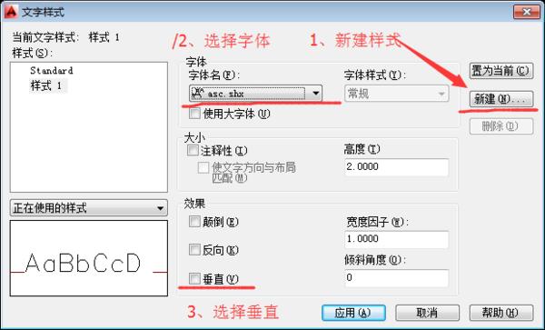 CAD中的单行文字的横排和竖排禁用的_3cad的快捷键组设置图片