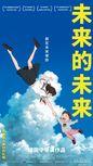 细田守动画《未来的未来》中文海报曝光 确定引进