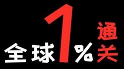 据说全球只有1%的人可以通关