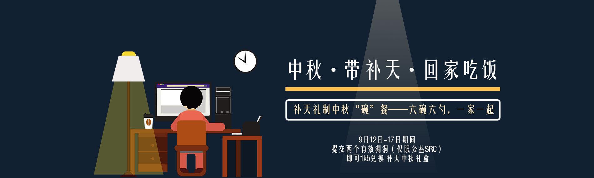 中秋banner.jpg
