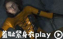 女英雄一定要穿这么羞耻的塑胶紧身衣吗?